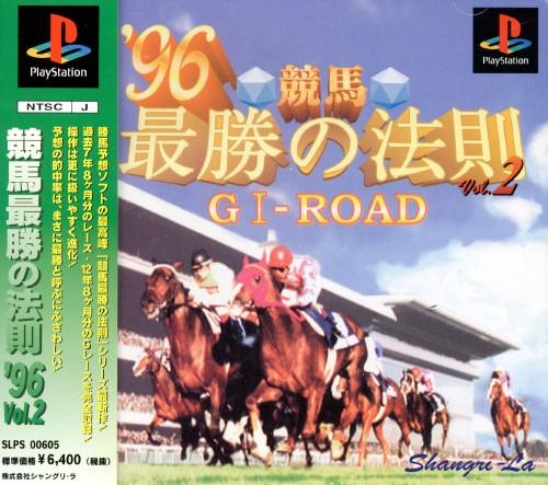 【中古】競馬最勝の法則'96 Vol.2