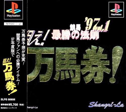 【中古】競馬最勝の法則'97 Vol.1