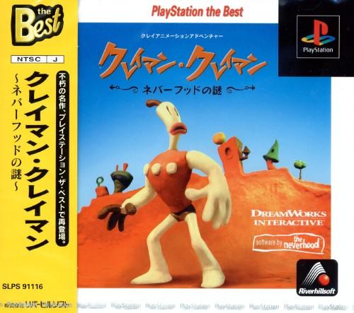 【中古】クレイマン・クレイマン 〜ネバーフッドの謎〜 PlayStation the Best