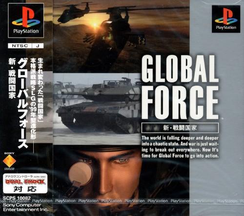 【中古】グローバルフォース 新・戦闘国家