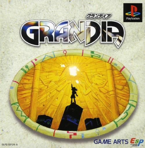 【中古】グランディア