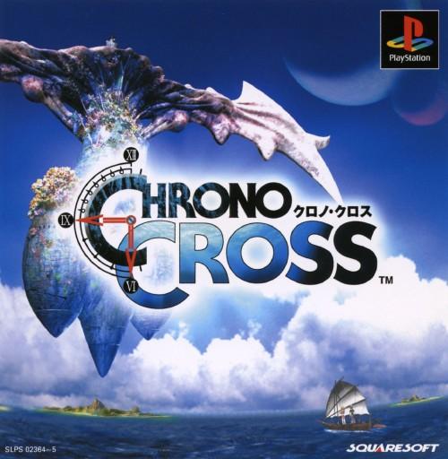 【中古】クロノ・クロス