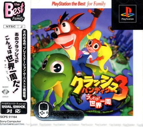 【中古】クラッシュ・バンディクー3 〜ブッとび!世界一周〜 PlayStation the Best for Family