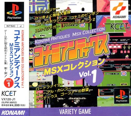 【中古】コナミアンティークス MSXコレクション Vol.1
