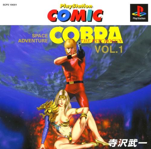 【中古】コブラ・ザ・サイコガン Vol.1