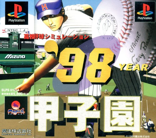 【中古】'98甲子園