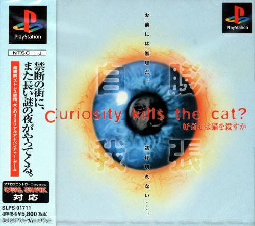 【中古】好奇心は猫を殺すか