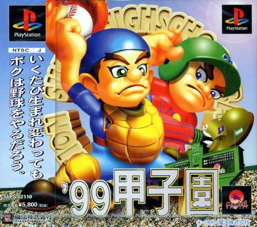 【中古】'99甲子園