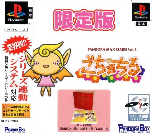 【中古】ごちゃちる PANDORA MAX SERIES Vol.5 (限定版)