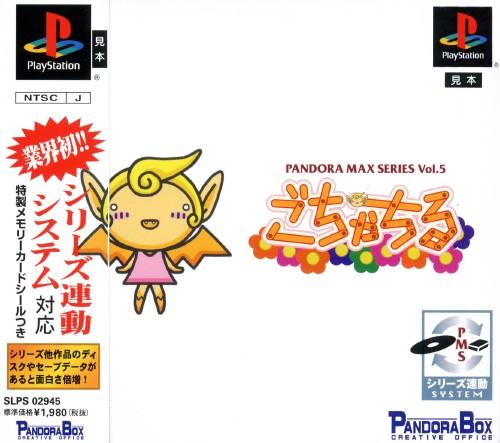 【中古】ごちゃちる PANDORA MAX SERIES Vol.5
