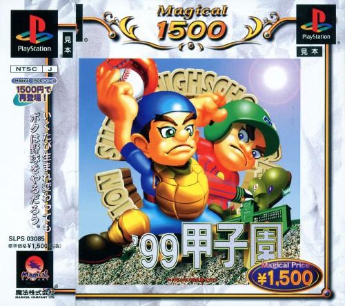【中古】'99甲子園 Magical 1500