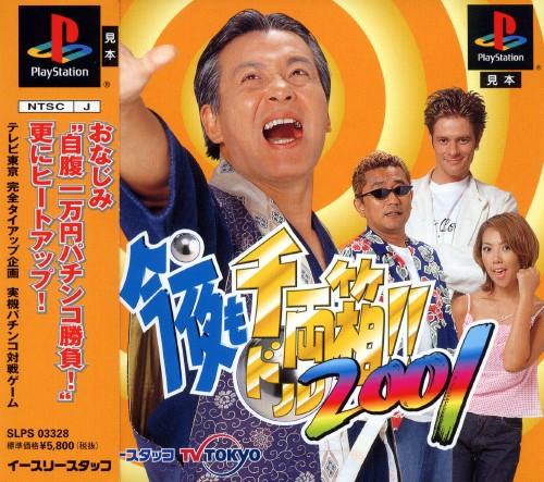 【中古】今夜も千両(ドル)箱!!2001