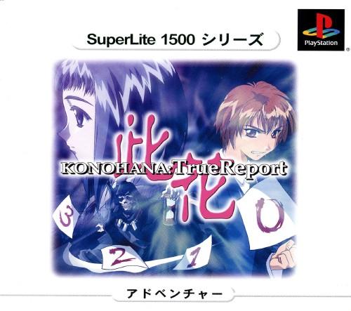 【中古】此花 KONOHANA:Ture Report SuperLite 1500