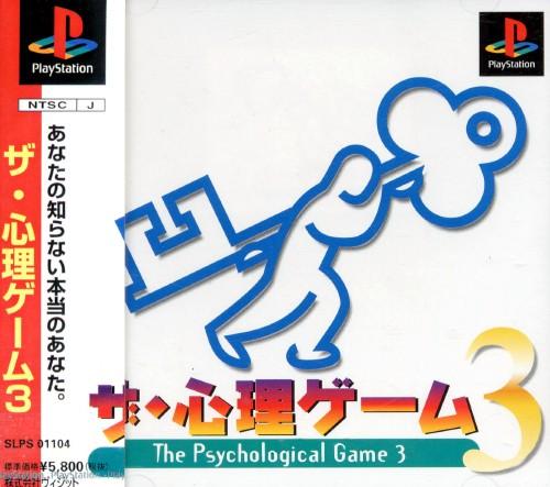 【中古】ザ・心理ゲーム3