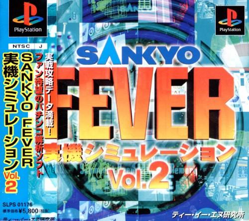 【中古】SANKYO FEVER 実機シミュレーション Vol.2