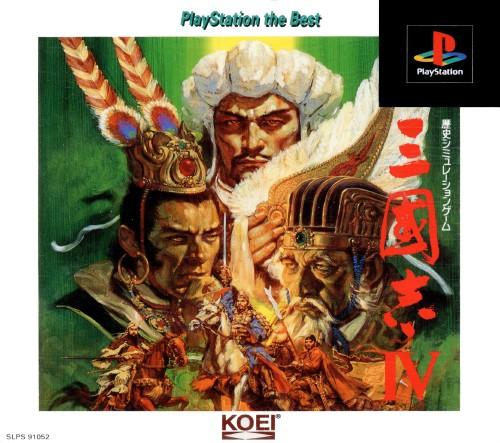 【中古】三國志4 PlayStation the Best