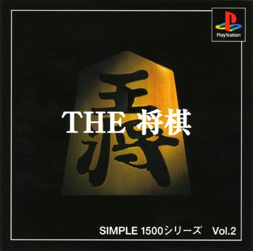【中古】THE 将棋 SIMPLE1500シリーズ Vol.2