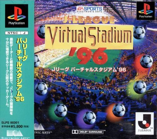 【中古】Jリーグ バーチャルスタジアム'96