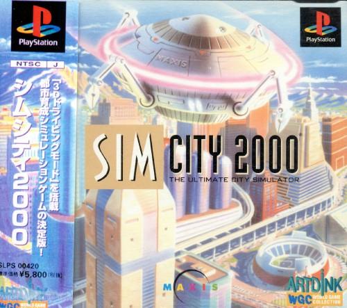 【中古】シムシティ2000