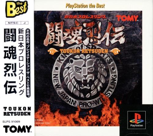 【中古】新日本プロレスリング 闘魂烈伝 PlayStation the Best