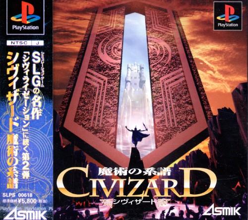 【中古】CIVIZARD 魔術の系譜