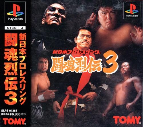 【中古】新日本プロレスリング 闘魂烈伝3