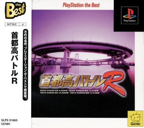 【中古】首都高バトルR PlayStation the Best