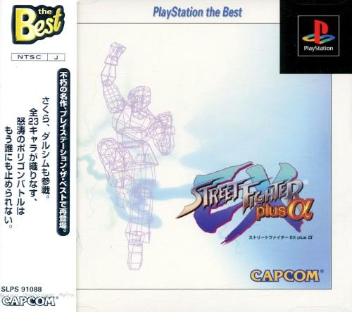 【中古】ストリートファイターEX plus α PlayStation the Best