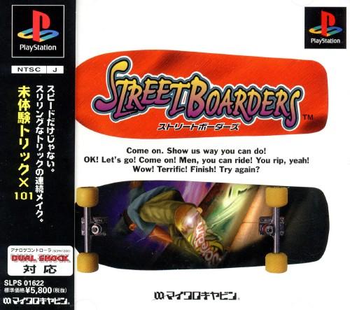 【中古】STREET BOARDERS