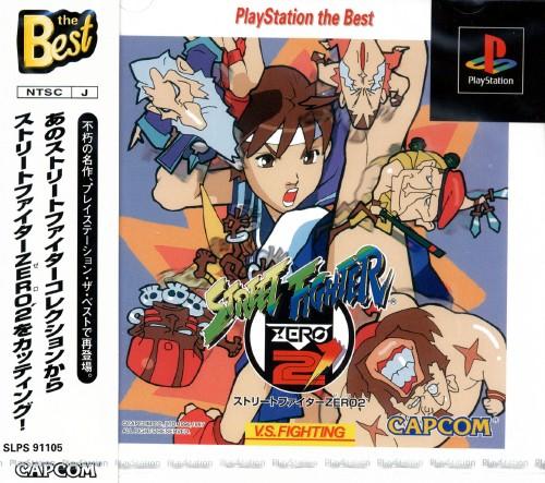 【中古】ストリートファイターZERO2' PlayStation the Best