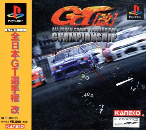 【中古】全日本GT選手権 改