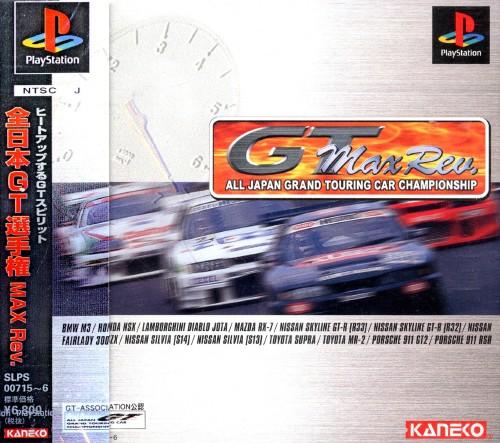 【中古】全日本GT選手権 MAX Rev.