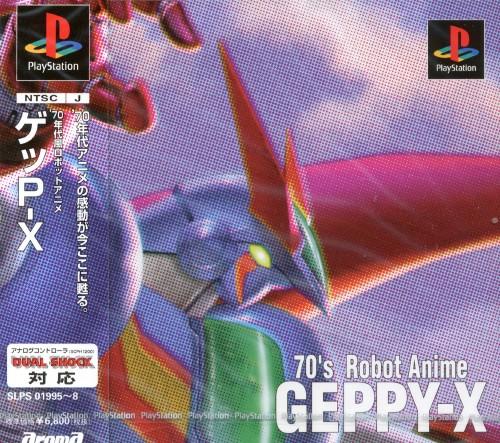 【中古】'70年代風ロボットアニメ ゲッP−X