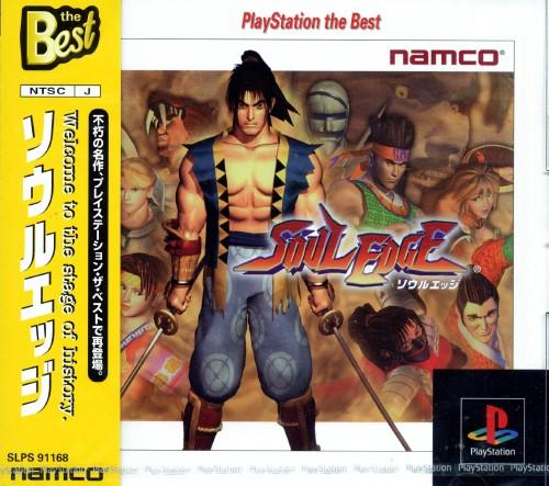 【中古】ソウルエッジ PlayStation the Best