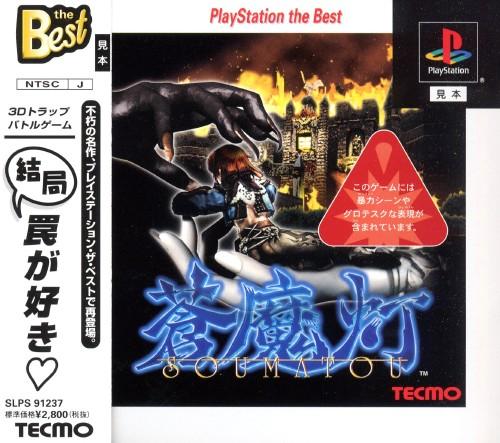 【中古】蒼魔灯 PlayStation the Best