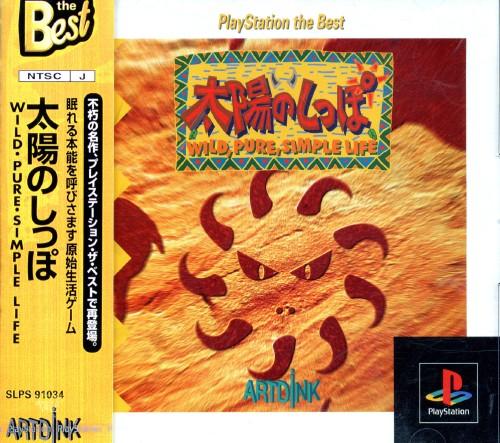 【中古】太陽のしっぽ WILD・PURE・SIMPLE LIFE PlayStation the Best