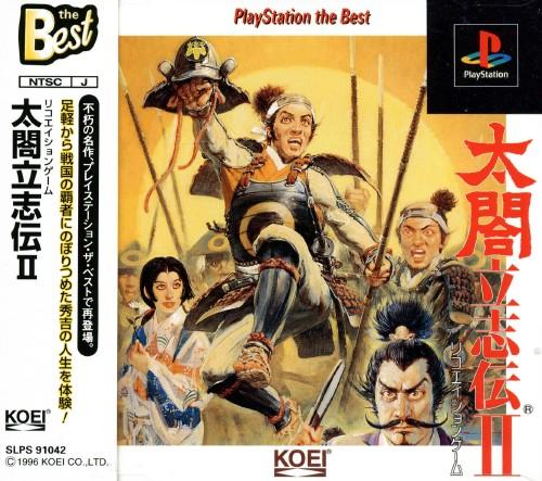 【中古】太閤立志伝2 PlayStation the Best