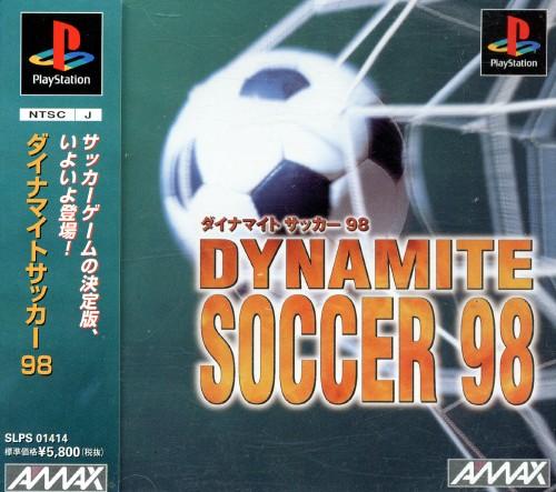 【中古】ダイナマイトサッカー98