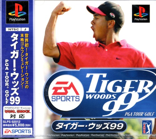 【中古】タイガー・ウッズ99 PGA TOUR GOLF