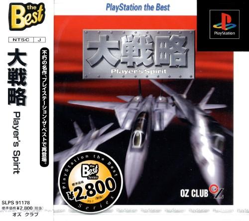 【中古】大戦略 Player's Spirit PlayStation the Best