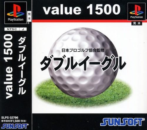 【中古】ダブルイーグル value 1500