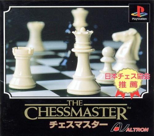 【中古】チェスマスター