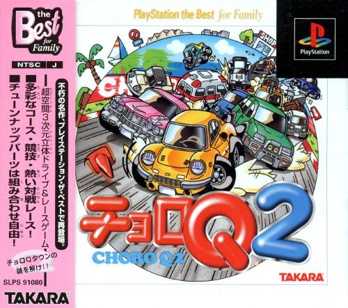 【中古】チョロQ2 PlayStation the Best for Family
