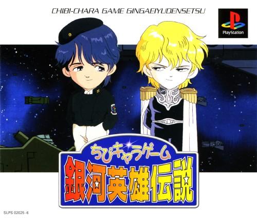 【中古】ちびキャラゲーム 銀河英雄伝説 ヤン (初回版)