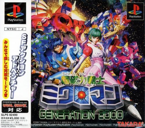 【中古】超磁力戦士ミクロマン GENERATION 2000