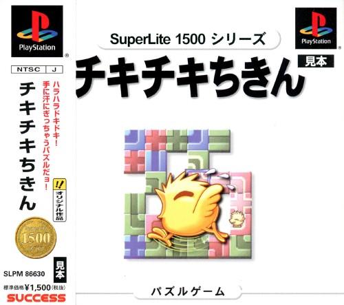 【中古】チキチキちきん SuperLite 1500
