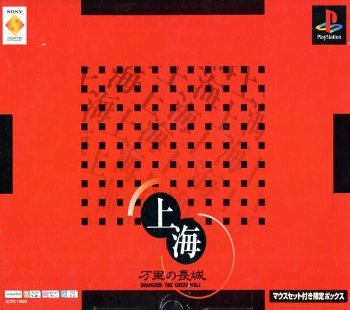 【中古】上海 万里の長城 マウスセット付き限定ボックス (限定版)