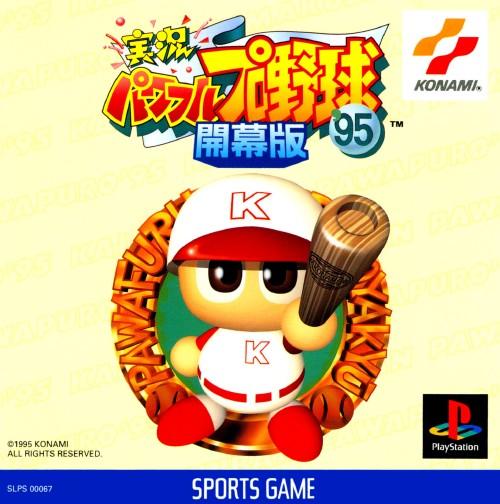 【中古】実況パワフルプロ野球'95 開幕版
