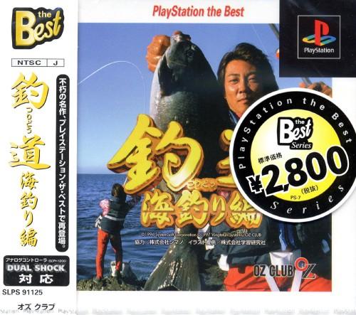 【中古】釣道 海釣り編 PlayStation the Best