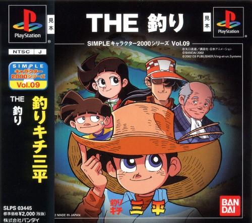 【中古】釣りキチ三平 THE 釣り SIMPLEキャラクター2000シリーズ Vol.9